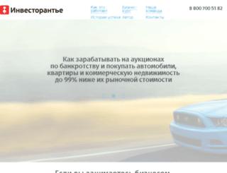 signup.investorentier.ru screenshot