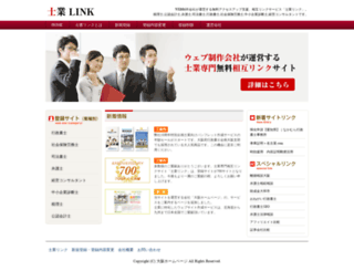 sigyo-link.com screenshot