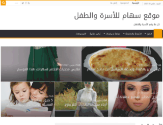 siham1.com screenshot
