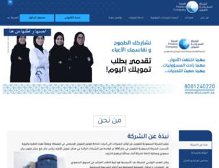 sihksa.com.sa screenshot