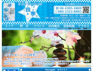 siki.moo.jp screenshot