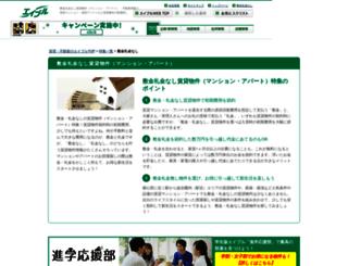 sikirei-zero.able.co.jp screenshot