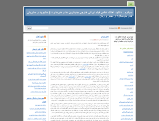 sikome.wordpress.com screenshot