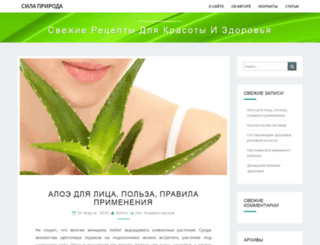 sila-priroda.ru screenshot