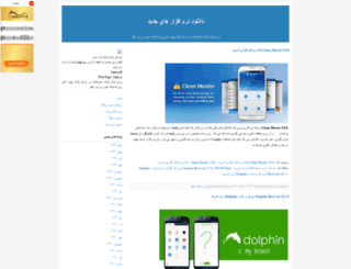 silax.blogfa.com screenshot
