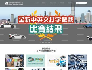 silicon.com.hk screenshot