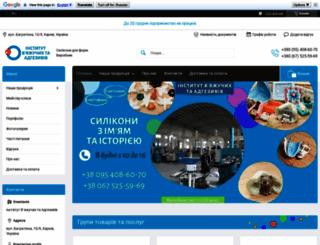 silicone.prom.ua screenshot