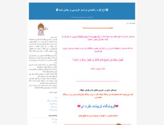 silver-tiara.blogfa.com screenshot