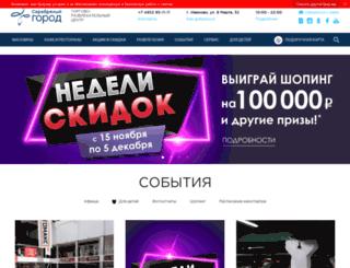 silvercity.ru screenshot