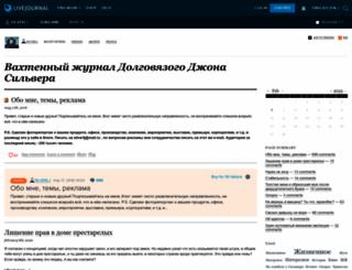 silverlj.livejournal.com screenshot