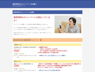 sim-campaign.mobile-runner.com screenshot