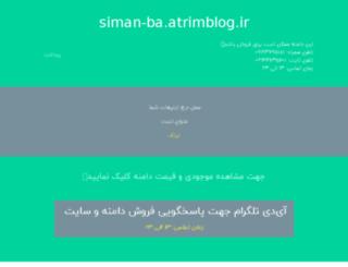 siman-ba.atrimblog.ir screenshot