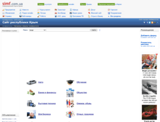 simf.com.ua screenshot