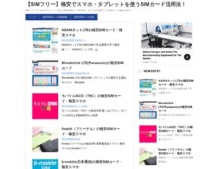 simfreecard.com screenshot