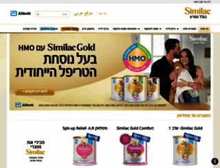 similac.co.il screenshot