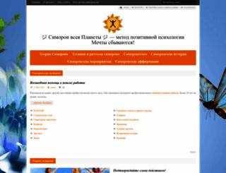 simoron.su screenshot