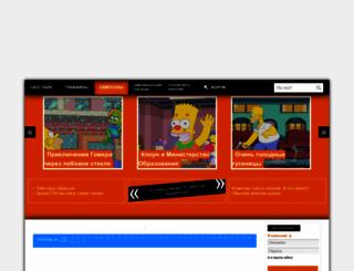 simp-fan.ru screenshot