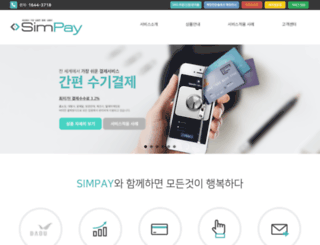 simpay.co.kr screenshot