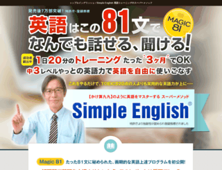 simpleenglish81.com screenshot