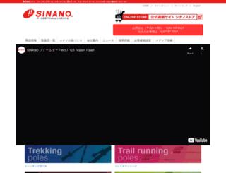 sinano.co.jp screenshot