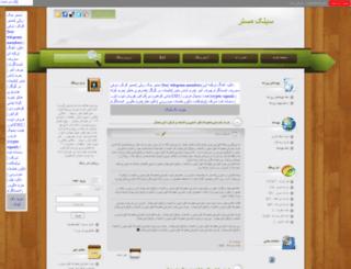 sincmaster.lineblog.ir screenshot