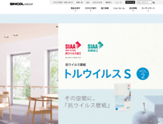 sincogroup.co.jp screenshot
