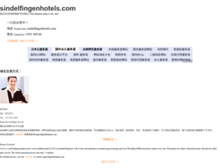 sindelfingenhotels.com screenshot