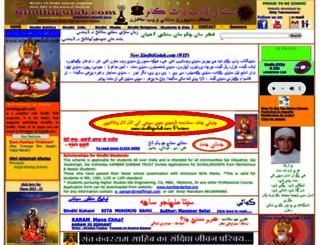 sindhigulab.com screenshot