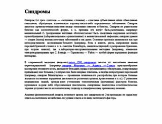 sindromy.ru screenshot