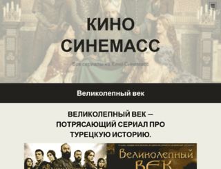 sinemass.wordpress.com screenshot