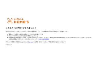 single.homes.co.jp screenshot