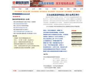 singtaonet.com screenshot