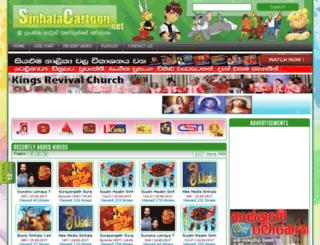 sinhalacartoon.net screenshot