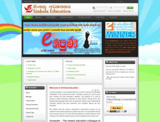sinhalaeducation.com screenshot