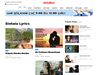sinhalalyrics.tharunaya.us screenshot
