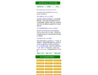 sino-life.com.cn screenshot
