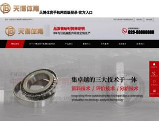 sinocarclub.com screenshot
