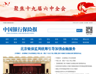 sinoins.com screenshot