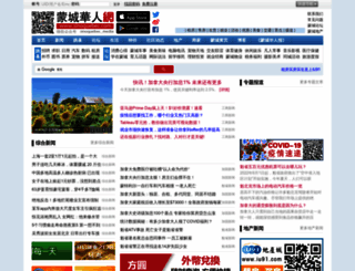 sinoquebec.com screenshot