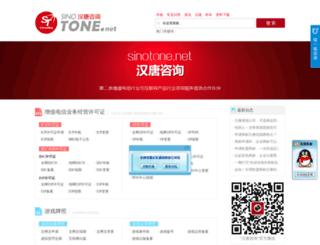 sinotone.net screenshot