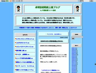 sinttc.seesaa.net screenshot