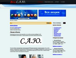 sinyashin.ru screenshot