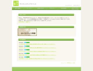sion.ne.jp screenshot