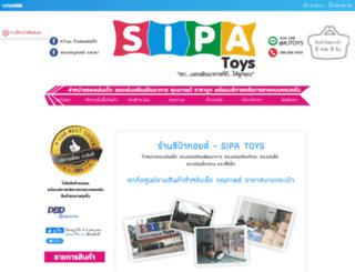 sipatoys.com screenshot