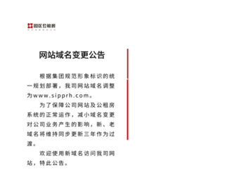 sipmch.com.cn screenshot