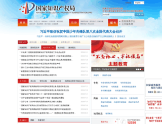 sipo.gov.cn screenshot