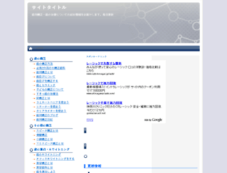 siretukyosei.com screenshot