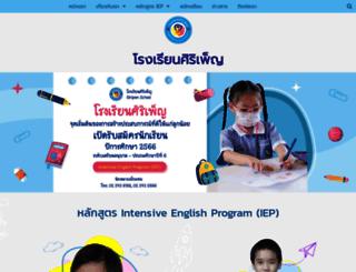 siripenschool.com screenshot
