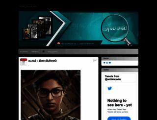 sirippu.wordpress.com screenshot
