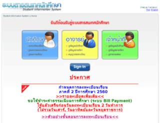 sis-hatyai2.psu.ac.th screenshot